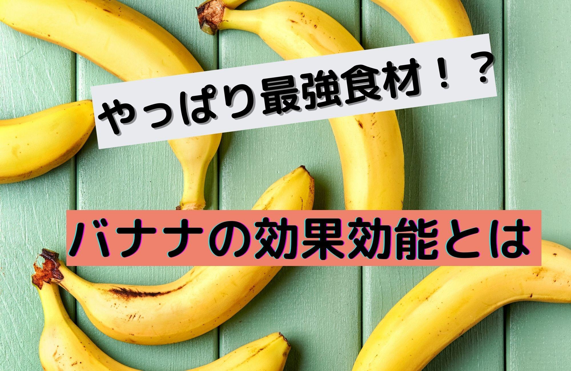 まだまだある!? バナナの驚くべき効能