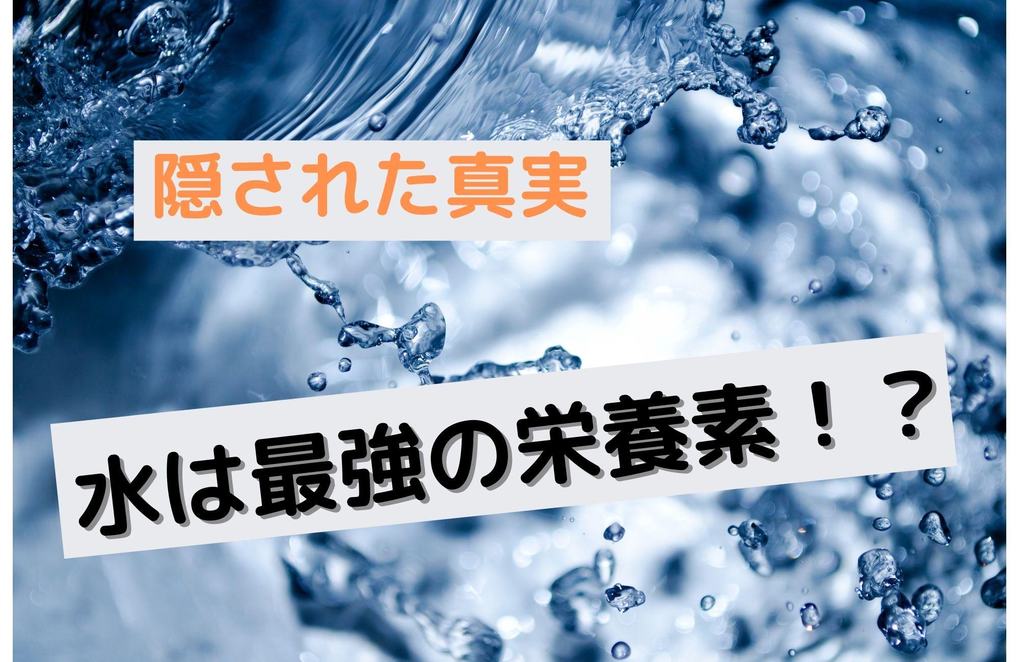 6大栄養素!?水の隠された効果とは