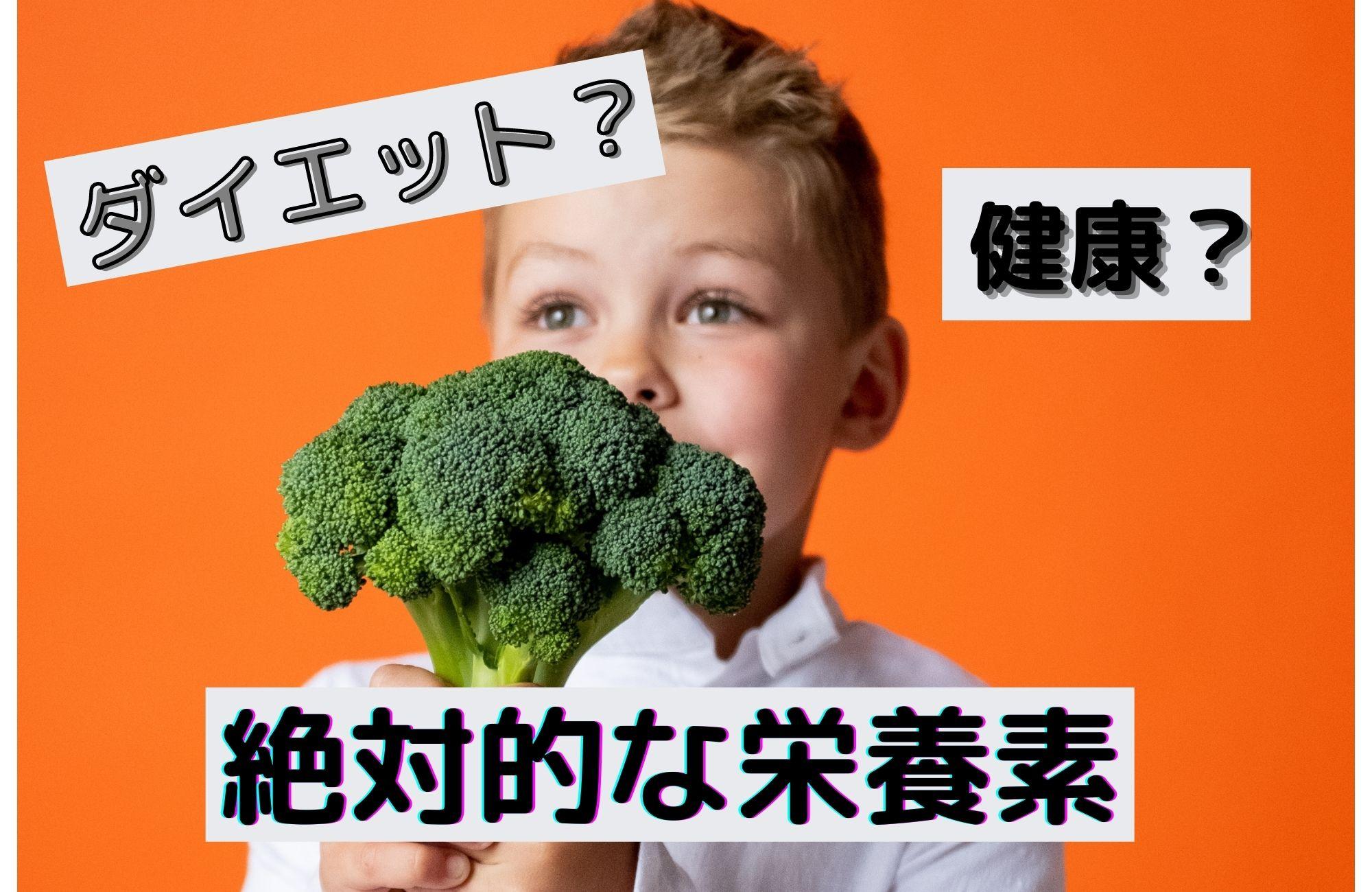 食材界の神童 ブロッコリーの伝説